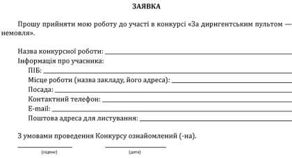 zayavka_konkurs_mk